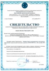 Certificate of Baltic Building Complex